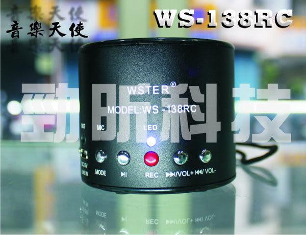 【世明國際】WS-138RC 插卡/隨身碟 一鍵錄音 FM收音機 迷你音響 可接耳機/外置鋰電池 附USB充電器