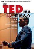 (二手書)跟著TED學演說:十八分鐘撼動人心