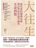 二手書《大往生:最先進的醫療技術無法帶給你最幸福的生命終點》 R2Y ISBN:9862299096