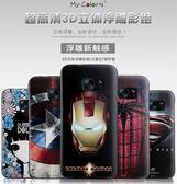 三星 S7 手機殼 3D立體彩繪 浮雕英倫風 卡通 TPU軟殼 立體手感 超薄 保護殼 手機套 G930