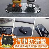 萬能汽車360車用防滑墊 魔力墊手機防滑墊 蜘蛛防滑貼【Z91001】