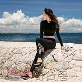 新款韓版保守泳衣女分體運動泳裝性感露臍顯瘦防曬長褲長袖潛水服【奇貨居】