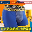 【滿額免運費】第11代升級版 Very Knight 英國衛褲.28顆磁石莫代爾四角褲(深藍2L號)