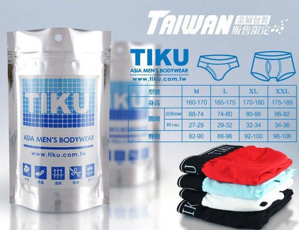 TIKU 梯酷 ~ 幻彩呼吸系列 竹纖維低腰三角男內褲-藍(LH1226)