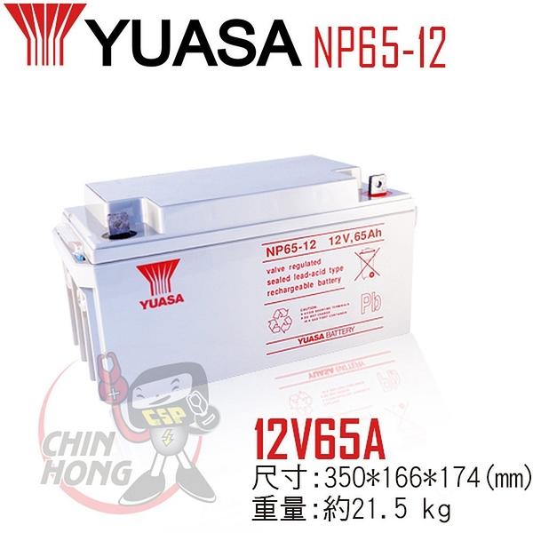 YUASA湯淺NP65-12通信基地台.電話交換機.通信系統.防災及保全系統.緊急照明裝置