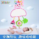 玩具 新生兒 動物哈哈鏡 嬰兒車掛玩具 jollybaby