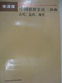 【書寶二手書T6/哲學_D95】中國古代思想史論_李澤厚