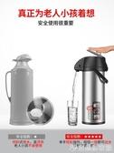 熱水壺 DAYDAYS氣壓式熱水瓶家用保溫壺大容量暖壺按壓式保溫瓶開水壺瓶 宜品