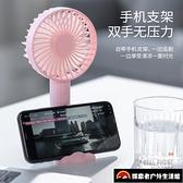 小風扇迷你usb可充電手持隨身小型便攜式【探索者戶外】