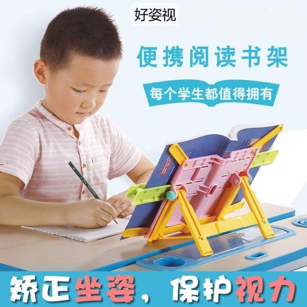 閱讀架書架簡易桌上學生用夾書器小學生成人讀書神奇看書支架書夾書靠書立