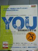 【書寶二手書T7/養生_QBE】YOU:你的腰圍管理手冊_麥克‧羅意升
