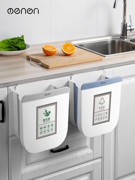 廚房垃圾桶摺疊懸掛式家用櫥櫃門壁掛收納桶拉圾筒廚余垃圾收納筒 ATF 安妮塔