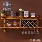 實木酒柜現代簡約壁掛紅酒架子餐廳置物架墻上時尚創意展示架 js9506『小美日記』