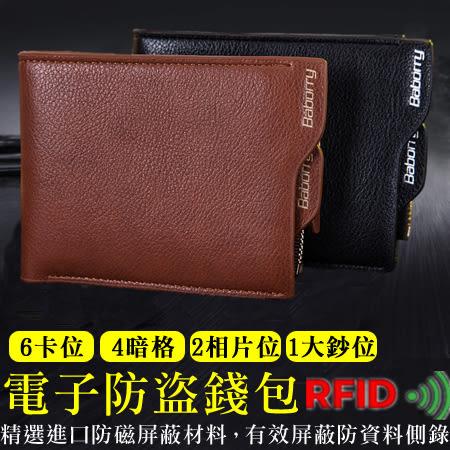 防RFID側錄電子防盜錢包 橫款男短夾 防盜拉鍊男士皮夾 2色【F9005】