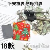 鑰匙圈符袋 小平安符袋 磁扣袋 護身符袋 感應扣袋 福袋 手作香火袋 果漾妮妮【M3027】