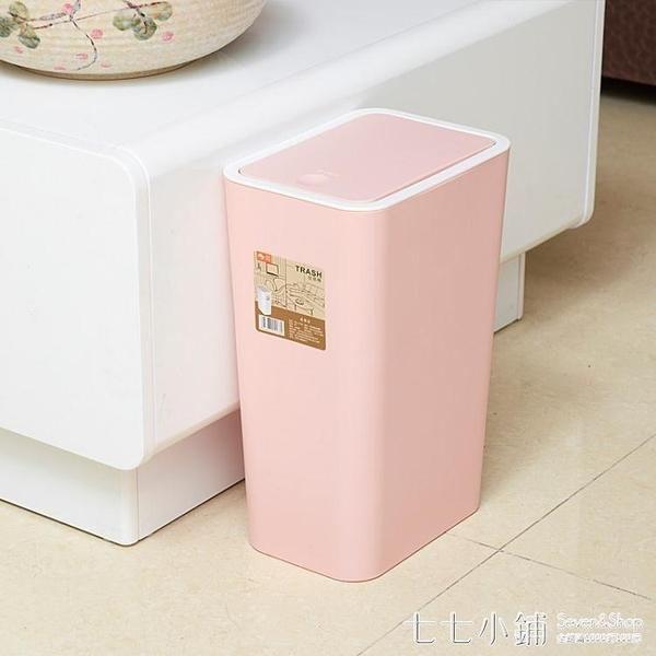 創意時尚衛生間長方形垃圾桶 客廳臥室按壓式家用垃圾筒AQ
