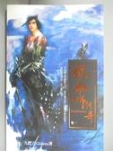 【書寶二手書T7/一般小說_BM4】獵命師傳奇(卷一)_九把刀