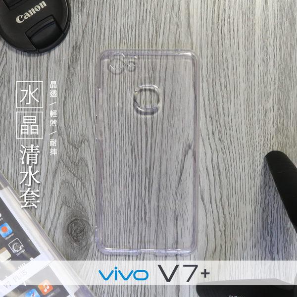 ○vivo V7 1718 / V7+ V7 Plus 1716 水晶系列 超薄隱形軟殼/清水套/矽膠/保護殼/手機殼/手機套/背蓋
