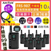 ANY TALK FRS-907 免執照 NCC認證 無線對講機 (10入) 贈空導耳麥 USB供電 輕巧 顯示電量 可寫妨擾碼