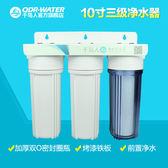 10寸三級淨水器雙密封加厚銅口前置過濾器三胞胎家用廚房水族淨水igo 寶貝計畫