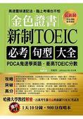 金色證書:新制TOEIC必考句型大全  PDCA鬼速學英語,衝高TOEIC分數(