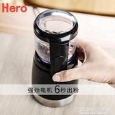 Hero磨豆機電動咖啡豆研磨機全自動家用小型磨咖啡機磨粉機打粉機 AQ完美居家生活館