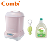 Combi 日本康貝 Pro高效烘乾消毒鍋 (3色可選) +奶嘴清潔刷+奶瓶蔬果洗潔液300ml