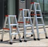 加厚鋁合金人字梯家用梯子摺疊室內登高便攜爬閣樓梯凳2米工程梯ATF 秋冬新品