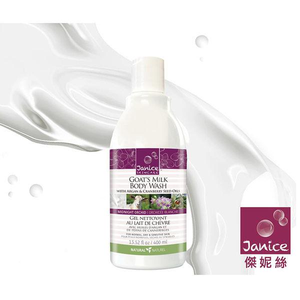 傑妮絲Janice 山羊奶滋潤保濕沐浴乳-蘭花 (400ml)