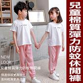 兒童棉質彈力防蚊休閒褲 防曬褲 運動褲
