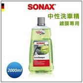 【愛車族】SONAX 德國進口 舒亮 頂級中性洗車精-2000ML(鍍膜專用)