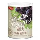【紅布朗】超大無籽葡萄乾(420G/罐)X6入組