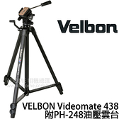 VELBON Videomate 438 附 PH-248 油壓雲台+腳架套 (免運 立福公司貨) C-400 改款