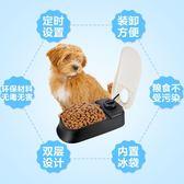 狗碗 寵物用品貓狗定時自動喂食器喂食機喂狗器