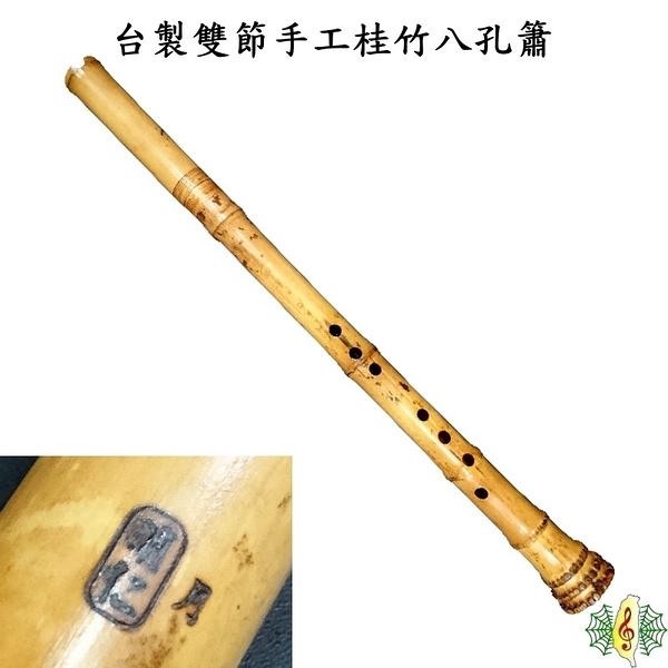 洞簫 [網音樂城] 雙節 桂竹 八孔 台灣 手工 生漆 明仁 bamboo flute ( 贈 日本花布套 )