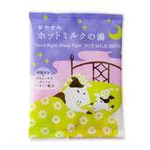 晚安熱牛奶入浴劑-牛奶香30g【康是美】