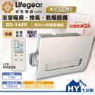 樂奇 浴室暖風機 BD-145R 一室換氣 廣域送風 浴室暖風乾燥機 無線遙控 110V《不含安裝》