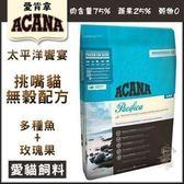 *KING WANG*【貓】ACANA【愛肯拿/無穀貓糧/太平洋饗宴/多魚玫瑰果/340g】