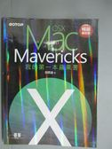 【書寶二手書T6/電腦_ZDJ】我的第一本蘋果書:Mac OS X Mavericks_詹凱盛