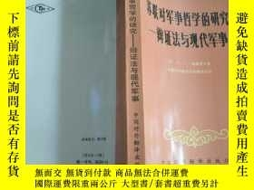 二手書博民逛書店蘇聯對軍事哲學的研究罕見:辯證法與現代軍事1767 (蘇)И.А