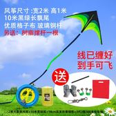 風箏 高檔輪線兒童微風易飛新款長尾風箏-免運直出zg