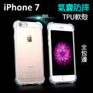iPhone 7 Plus 全包邊 氣囊防摔抗震TPU軟殼 手機保護殼 (0511) 透明色
