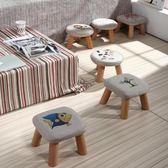尾牙年貨 小凳子實木換鞋凳茶幾矮凳布藝時尚創意