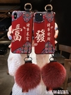 秋冬毛絨蘋果11手機殼新款iPhonex中國紅8plus腕帶支架7p女款xs max潮牌網紅6s全包防摔xr掛繩11pro