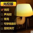 創意感應節能床頭插電LED光控聲控遙控蘑...