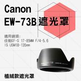 御彩數位@Canon 植絨款EW-73B蓮花遮光罩 EF-S 17-85mm EF-S 18-135mm STM 可反扣