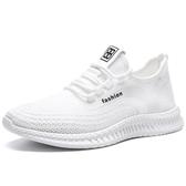 春季2020新款男鞋休閒鞋子男潮鞋布鞋韓版網面運動鞋百搭跑步鞋 後街五號