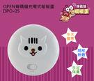 OPEN 條碼貓 電池充電USB三用 暖暖蛋 / 懷爐 DPO-05