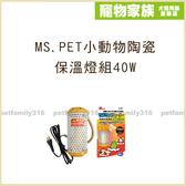 寵物家族*-MS.PET小動物陶瓷保溫燈組40W