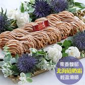 【愛上新鮮】法式栗子蒙布朗4盒(290g/盒)